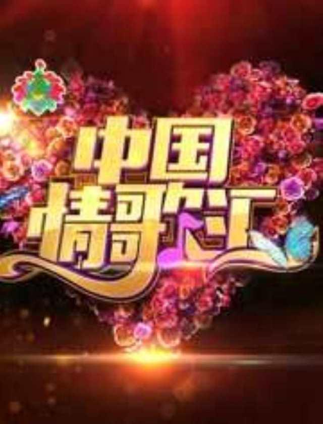 中国情歌汇