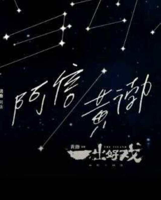 当每颗星星 电影《一出好戏》主题曲 -- 黄渤 & 阿信