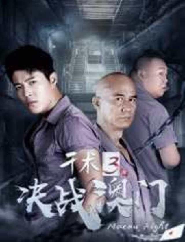 千术3决战澳门HD1280高清国语中字版