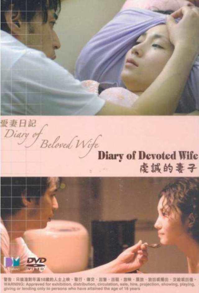 爱妻日记之虔诚的妻子