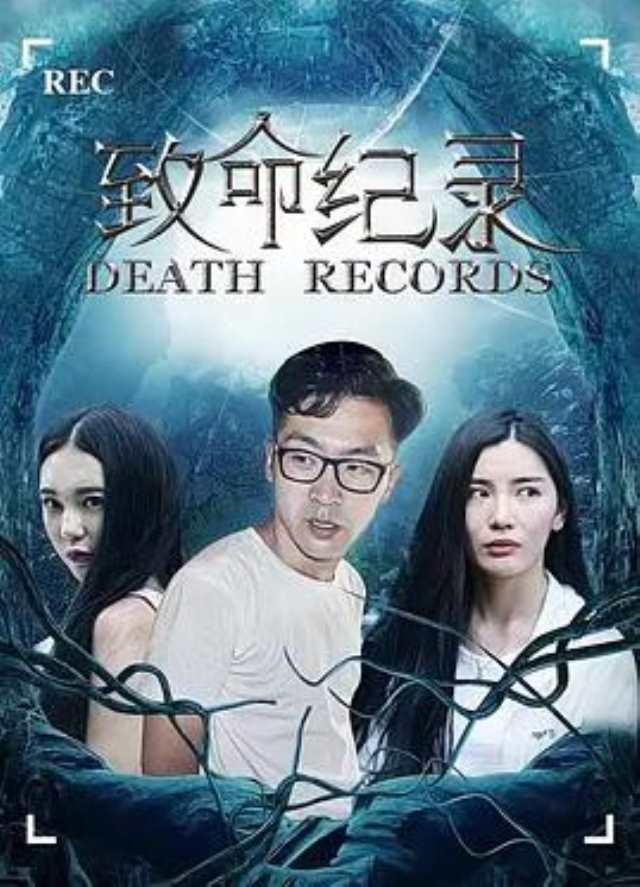 致命纪录HD1280高清国语中字版