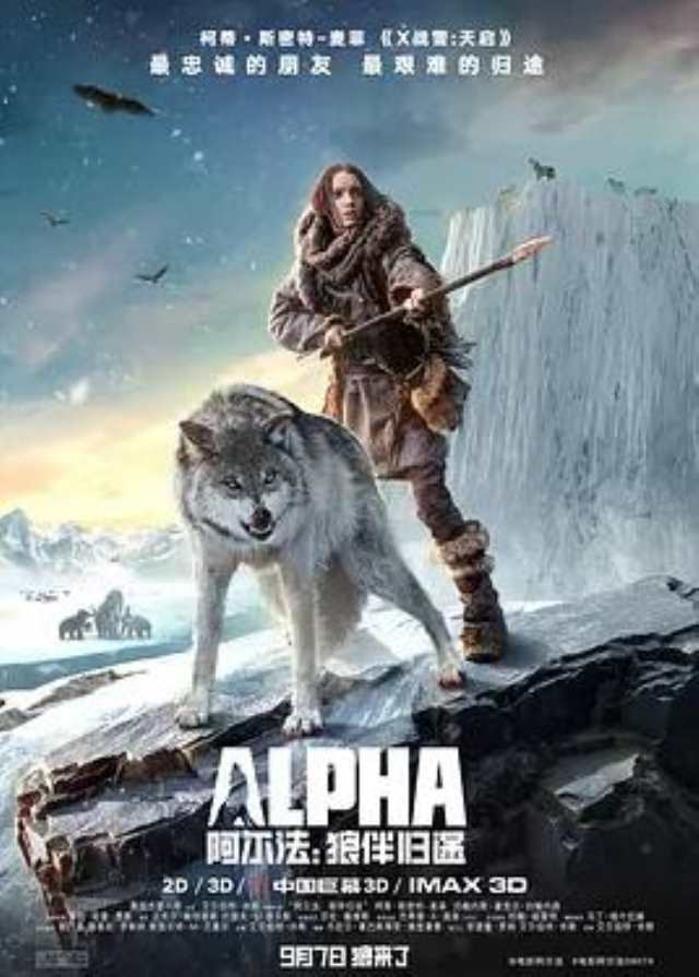 阿尔法:狼伴归途