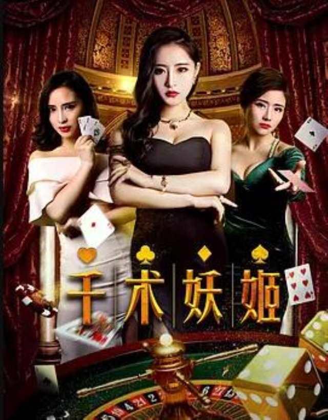 千术妖姬HD1280高清国语中字版
